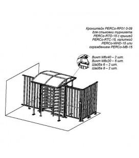 PERCo-RF01 0-09 Кронштейн для стыковки турникета PERCo-RTD-15