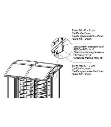 PERCo-RF01 0-10 Кронштейн для стыковки турникета PERCo-RTD-15 с крышей PERCo-RTC-15