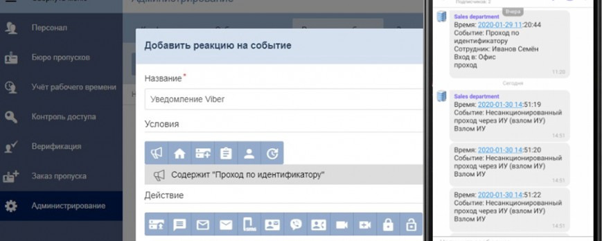 Расширение функционала ПО PERCo-Web