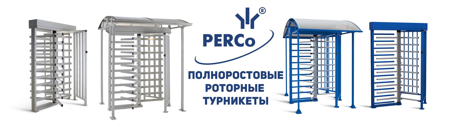 Полноростовые роторные турникеты PERCo серии RTD-15 и RTD-16