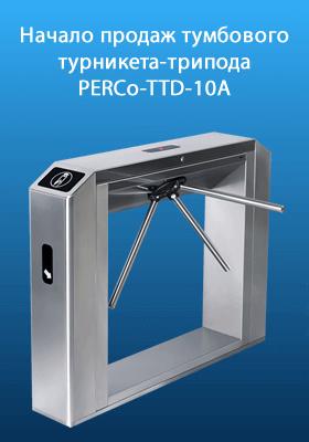 Начало продаж тумбового турникета-трипода PERCo-TTD-10A